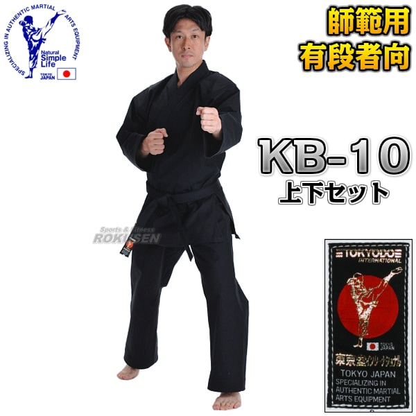 【東京堂】空手着 KB-10 黒10号帆布 上下セット