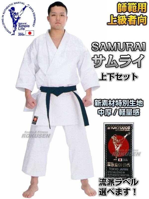 【東京堂】空手着 侍 サムライ 上下セット
