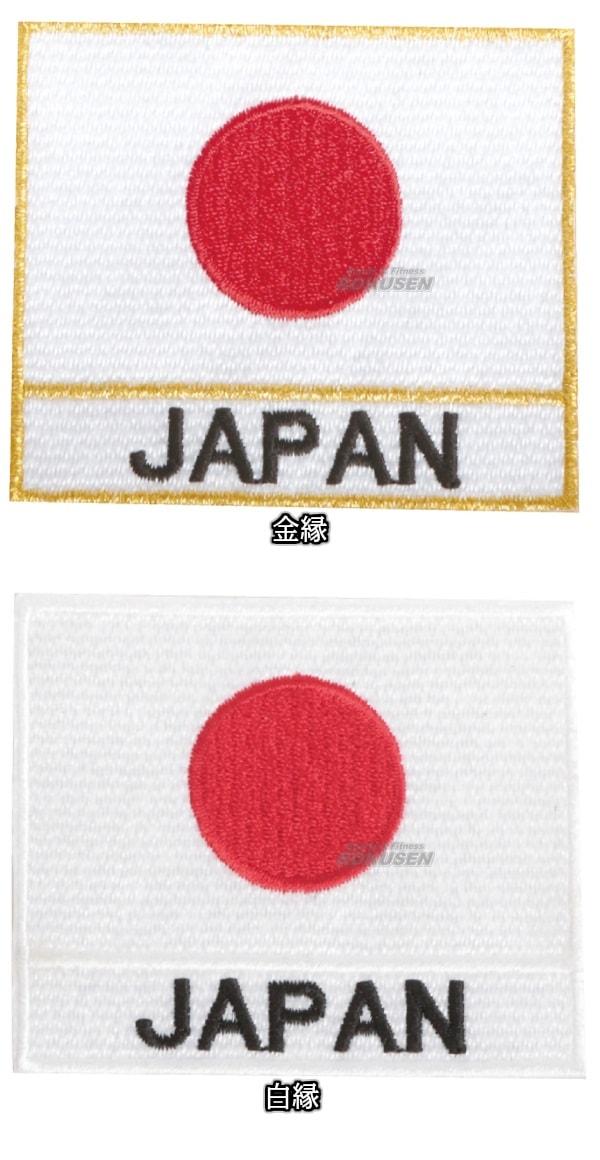 日の丸刺繍ワッペン WP-01