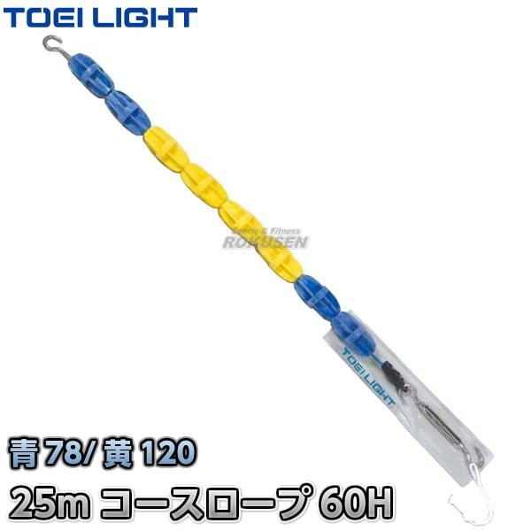 【TOEI LIGHT・トーエイライト】コースロープ 60H 25mセット B-3501