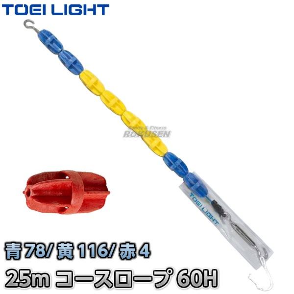 【TOEI LIGHT・トーエイライト】コースロープスクール 60H 25mセット B-3721