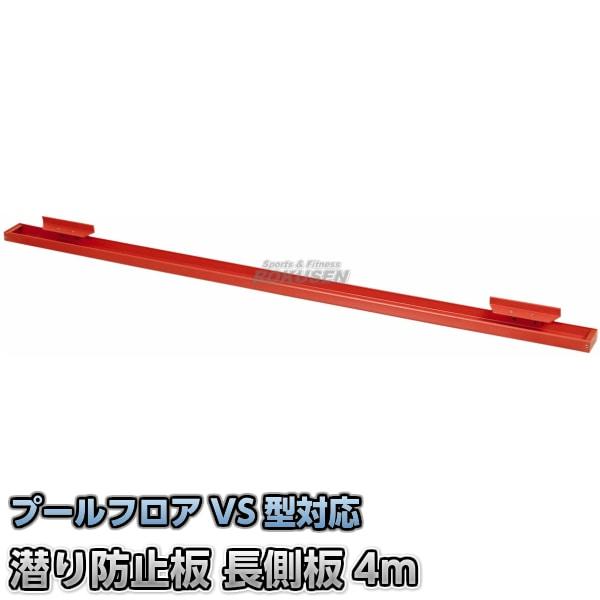 RF-VS型対応潜り防止板