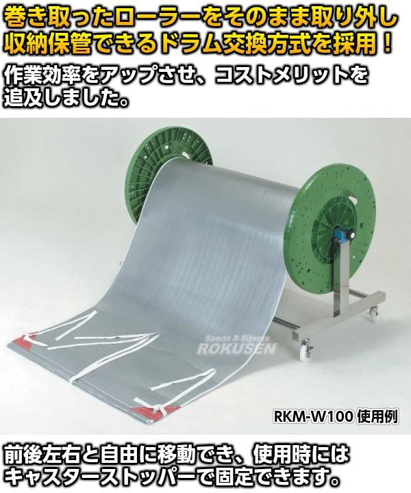 プールカバー巻取器 RKM-W100