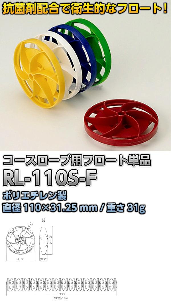RL-110Sコースロープ専用フロート(単品) RL-110S-F