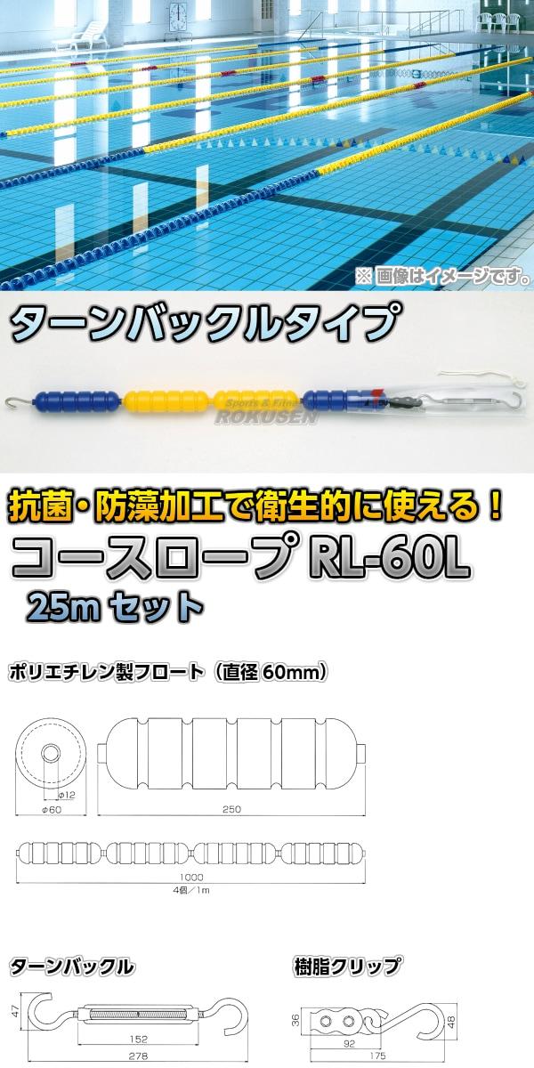 コースロープ RL-60L 25mセット