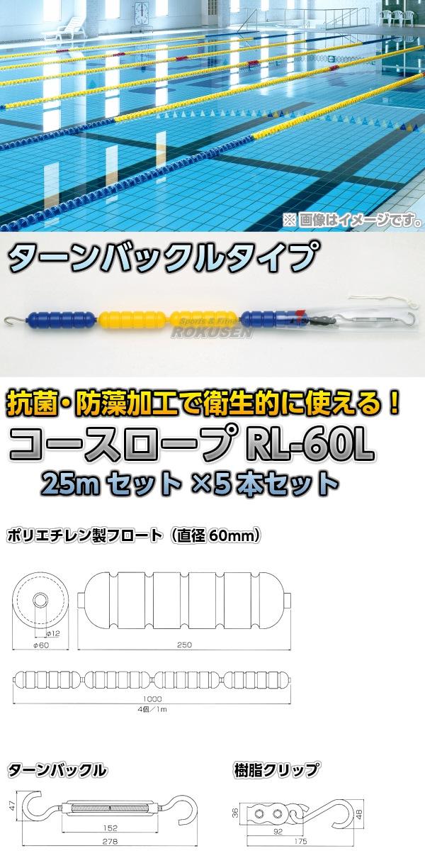 コースロープ RL-60L 25mセット×5本セット