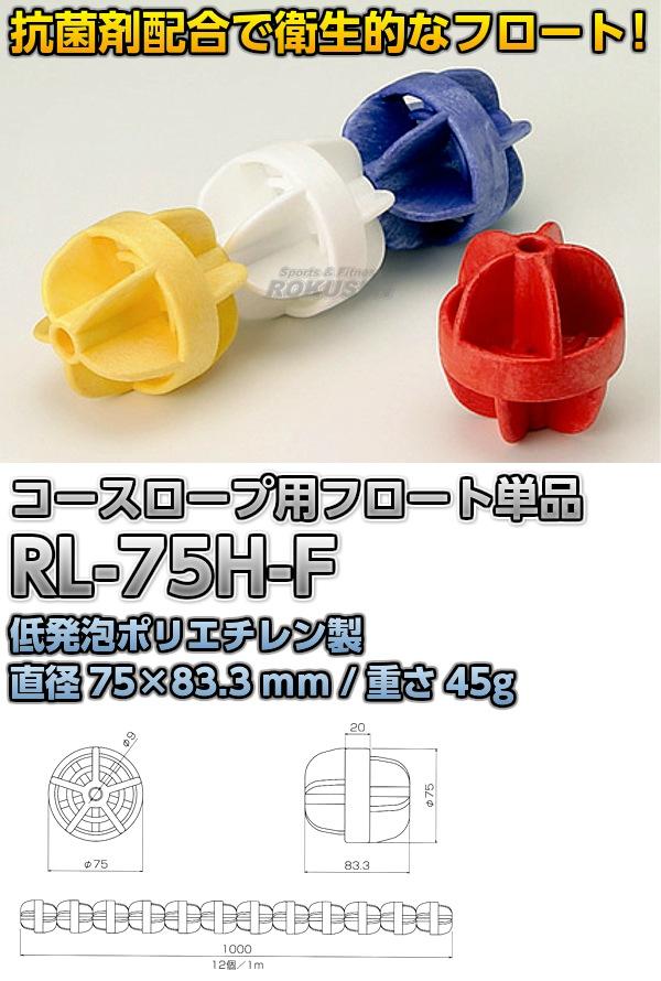 RL-75Hコースロープ専用フロート(単品) RL-75H-F