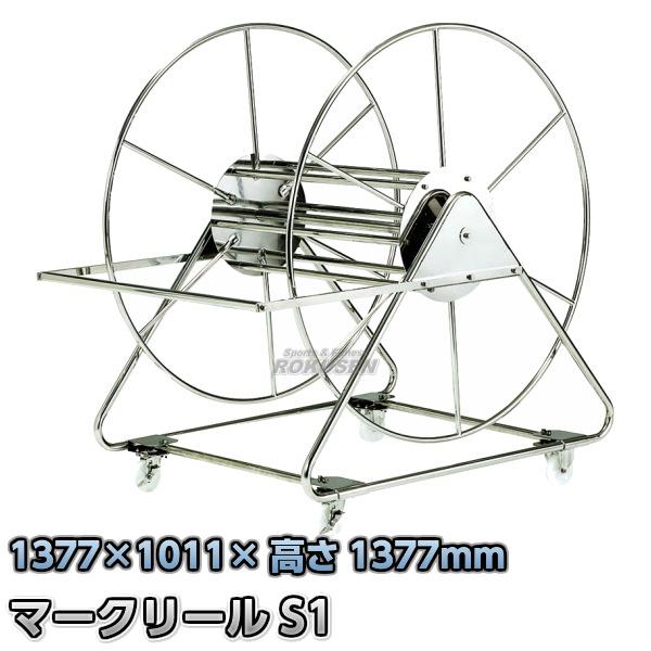 コースロープ巻取器 RM-S1
