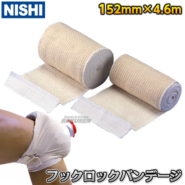 【NISHI ニシ・スポーツ】フックロックバンデージ
