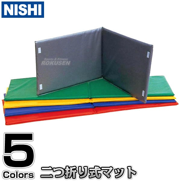 【NISHI ニシ・スポーツ】二つ折り式エアロビクスマット T3474