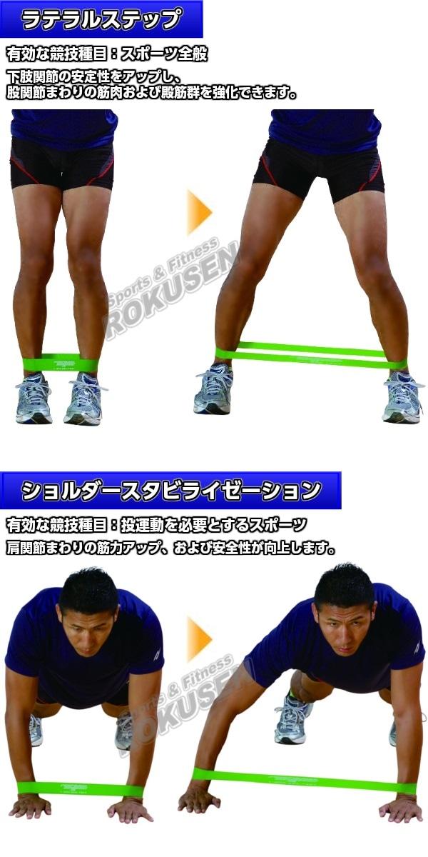 【ニシ・スポーツ NISHI トレーニング】ミニバンド