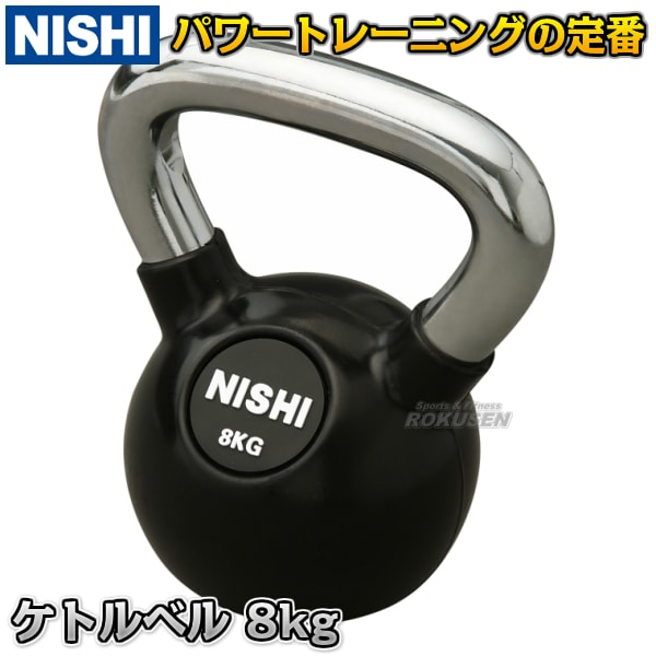 【NISHI ニシ・スポーツ ウエイトトレーニング】ケトルベル