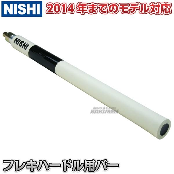【NISHI ニシ・スポーツ】フレキハードル用バー