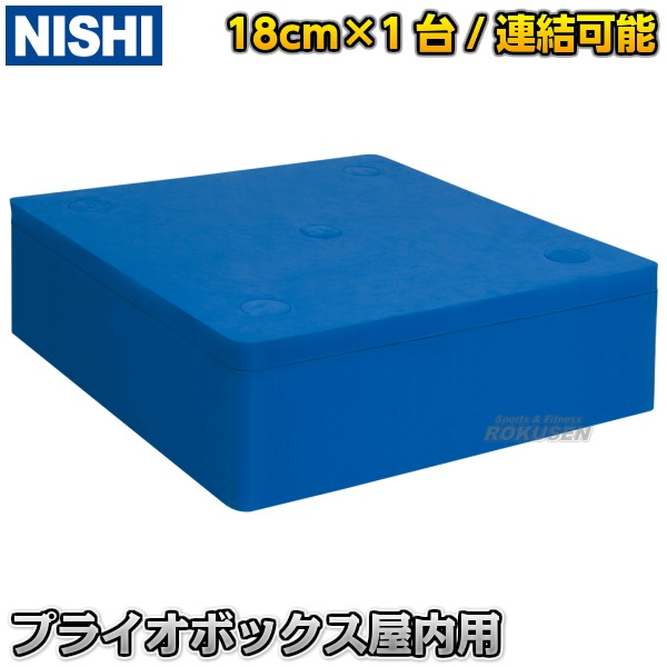 【NISHI ニシ・スポーツ】プライオボックス