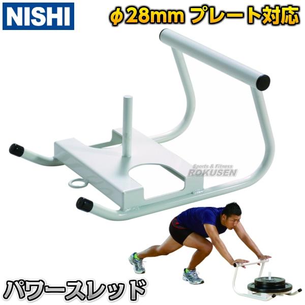 【ニシ・スポーツ NISHI トレーニング】パワースレッド T7610C