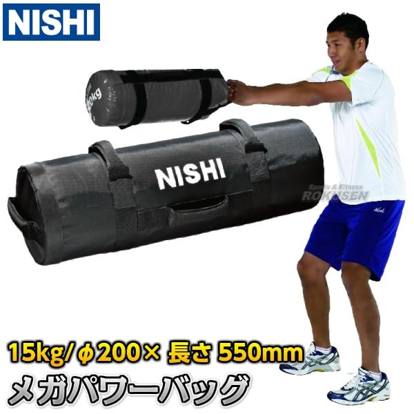 【NISHI ニシ・スポーツ ウエイトトレーニング】メガパワーバッグ