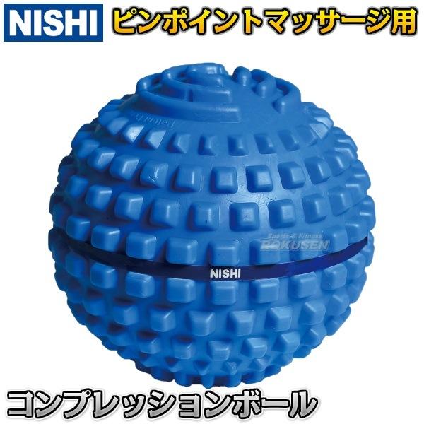 【NISHI ニシ・スポーツ マッサージローラー】ケアピーナッツ NT7992