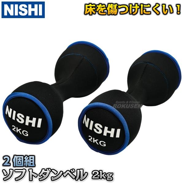 【NISHI ニシ・スポーツ ウエイトトレーニング】ソフトケトルベル