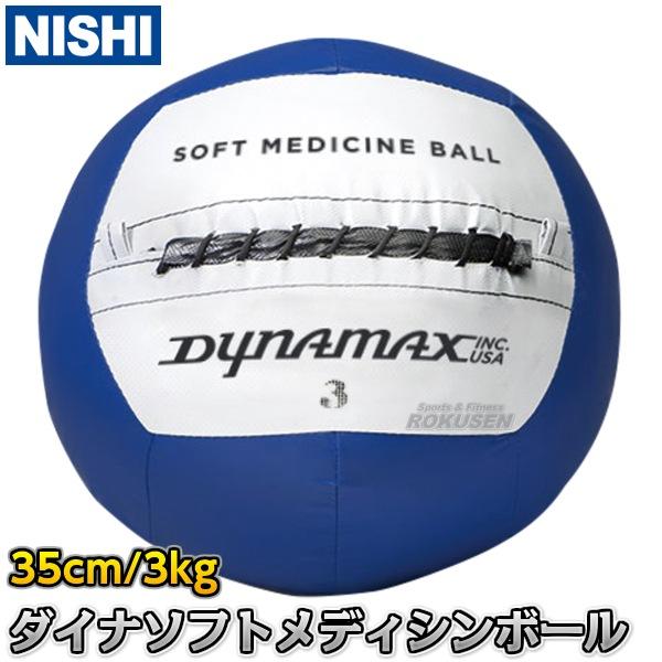 【ニシ・スポーツ NISHI トレーニング】ダイナソフトメディシンボール 3kg NT5813A