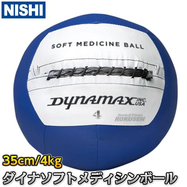 【ニシ・スポーツ NISHI トレーニング】ダイナソフトメディシンボール 4kg NT5814A