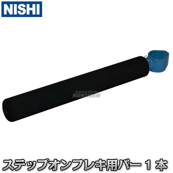 【NISHI ニシ・スポーツ トレーニング】ステップオンフレキ用バー NT7105X