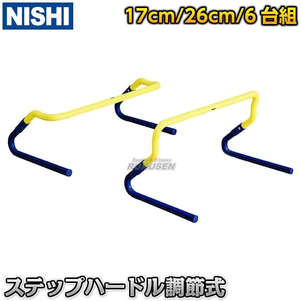 【NISHI ニシ・スポーツ】ステップハードル調節式 高さ17cm/26cm 6台組 NT7113S