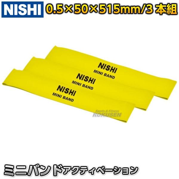 【ニシ・スポーツ NISHI トレーニング】ミニバンド アクティベーション(イエロー) 3本組 NT7930E