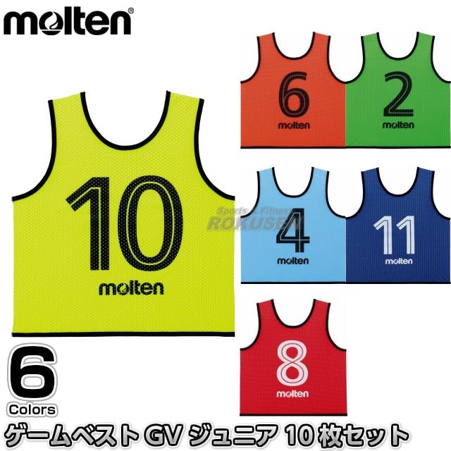 【モルテン molten】ゲームべスト・ビブス