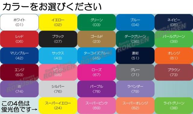 カラーをお選びください