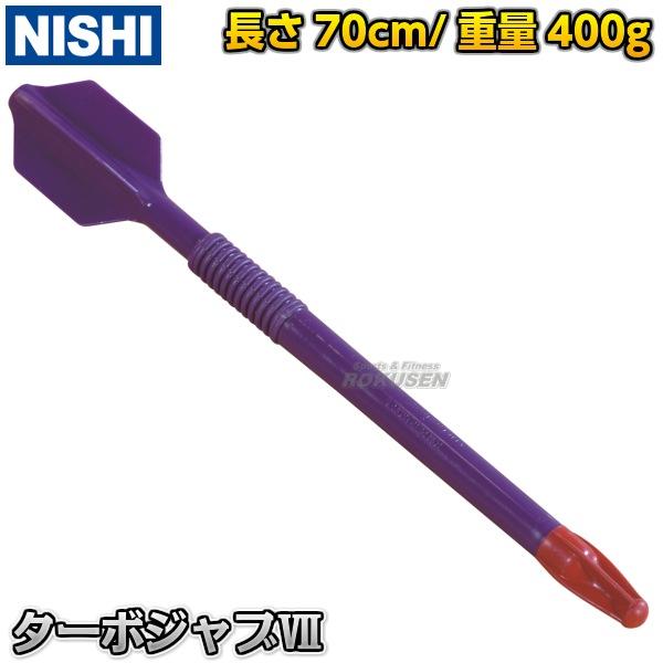 【ニシ・スポーツ NISHI やり投げ】ターボジャブIV 400g NT5101B