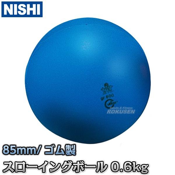 【ニシ・スポーツ NISHI】スローイングボール 0.6kg T5512