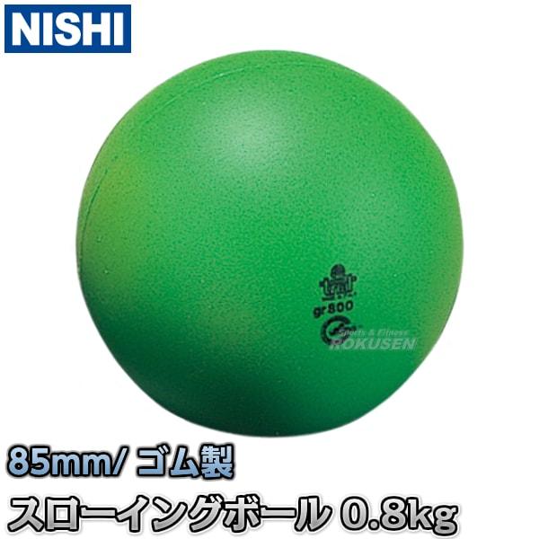 【ニシ・スポーツ NISHI】スローイングボール 0.8kg T5514