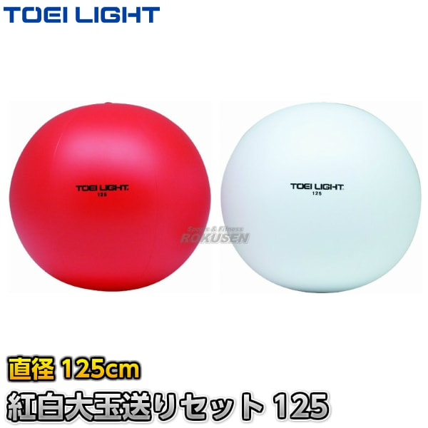 【TOEI LIGHT・トーエイライト 運動会】紅白大玉送り125 B-2447