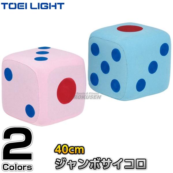 【TOEI LIGHT・トーエイライト 体つくり表現運動】ソフトジャンボサイコロ B-2489
