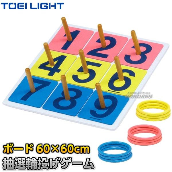 【TOEI LIGHT・トーエイライト 体つくり表現運動】抽選輪投げゲーム B-3424