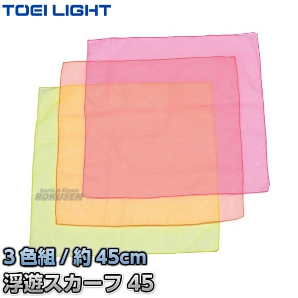 【TOEI LIGHT・トーエイライト 体つくり表現運動】浮遊スカーフ45 B-3516