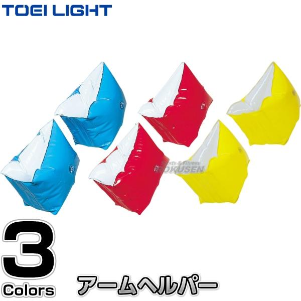 【TOEI LIGHT・トーエイライト 水泳】アームヘルパー B-3528