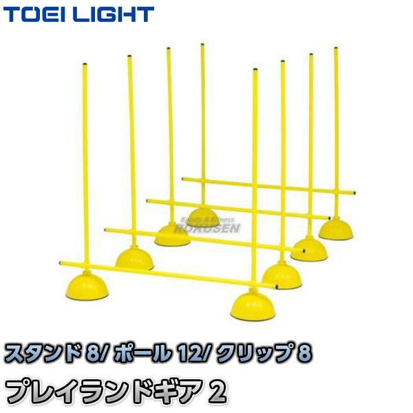 【TOEI LIGHT・トーエイライト 体つくり表現運動】プレイランドギア2 B-3902