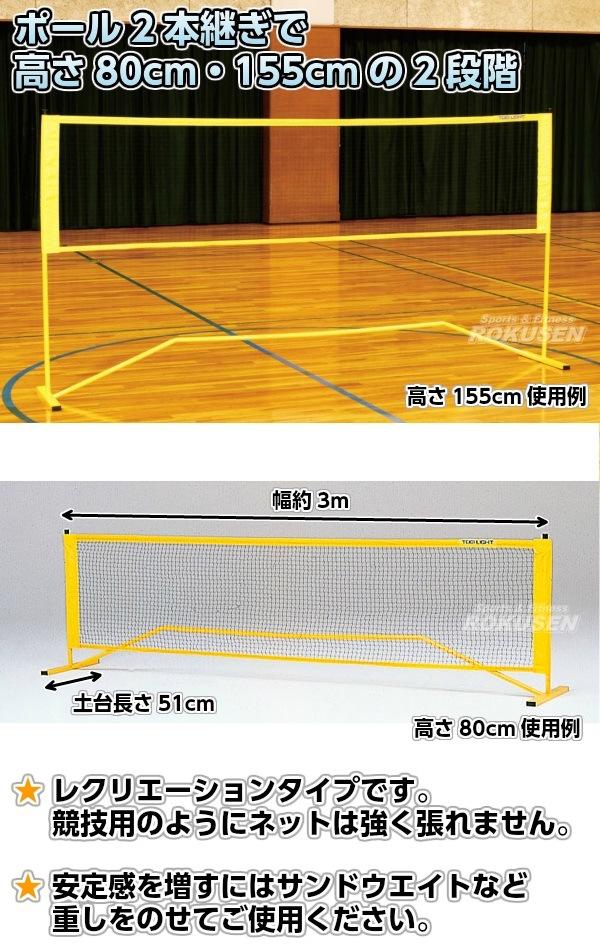 【TOEI LIGHT・トーエイライト 体つくり表現運動】レクリエーションバド&テニス B-4125