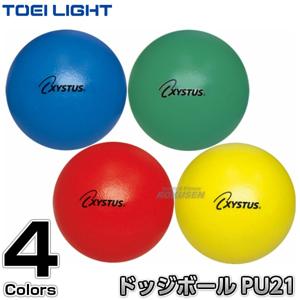 【TOEI LIGHT・トーエイライト 体つくり表現運動】ドッジボールPU21 B-6094
