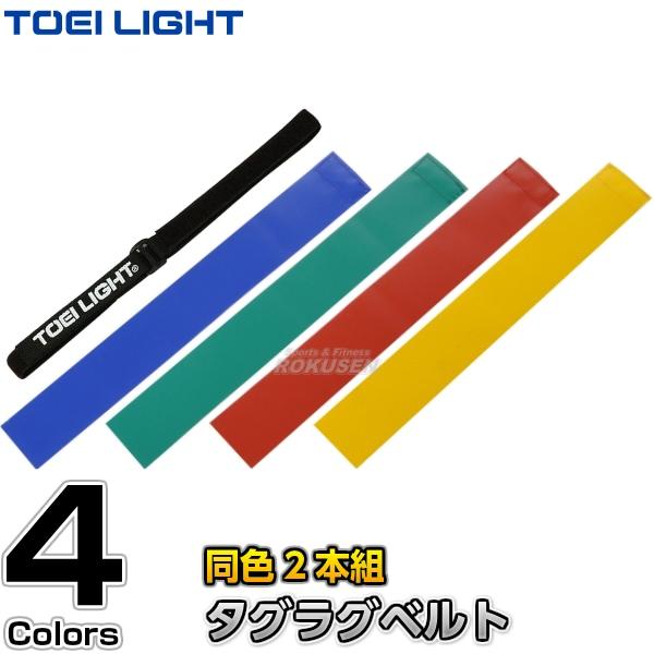 【TOEI LIGHT・トーエイライト 体つくり表現運動】タグラグベルト90 B-6133