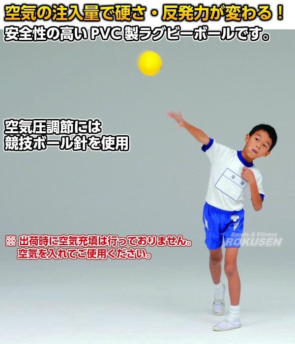 【TOEI LIGHT・トーエイライト 体つくり表現運動】ラグビーボール21 B-6219