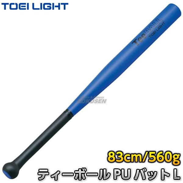 【TOEI LIGHT・トーエイライト 球技】ティーボールPUバットL B-2022