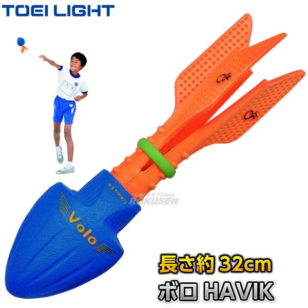 【TOEI LIGHT・トーエイライト 体つくり表現運動】ボロHAVIK B-2023