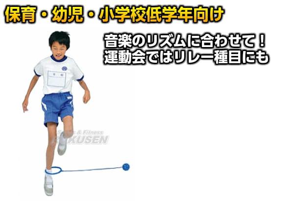 【TOEI LIGHT・トーエイライト 体つくり表現運動】スキップジャンプ 6色1組 B2046
