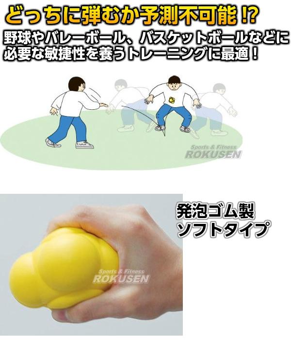 【TOEI LIGHT・トーエイライト 体つくり表現運動】ソフトイレギュラーボール75 B-2200