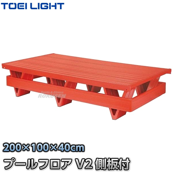 【TOEI LIGHT・トーエイライト】プールフロアV2側板付-TL B-2252