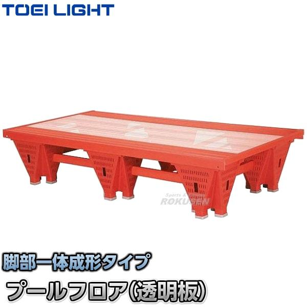 【TOEI LIGHT・トーエイライト】プールフロアN2 透明板 B-2254