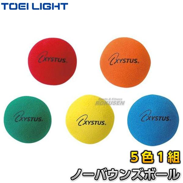 【TOEI LIGHT・トーエイライト 体つくり表現運動】ノーバウンズボール(5個1組) B-2296