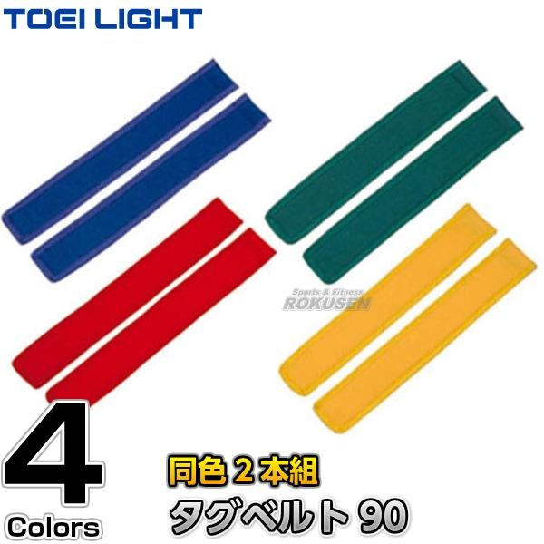 【TOEI LIGHT・トーエイライト 体つくり表現運動】タグベルト90 B-2301